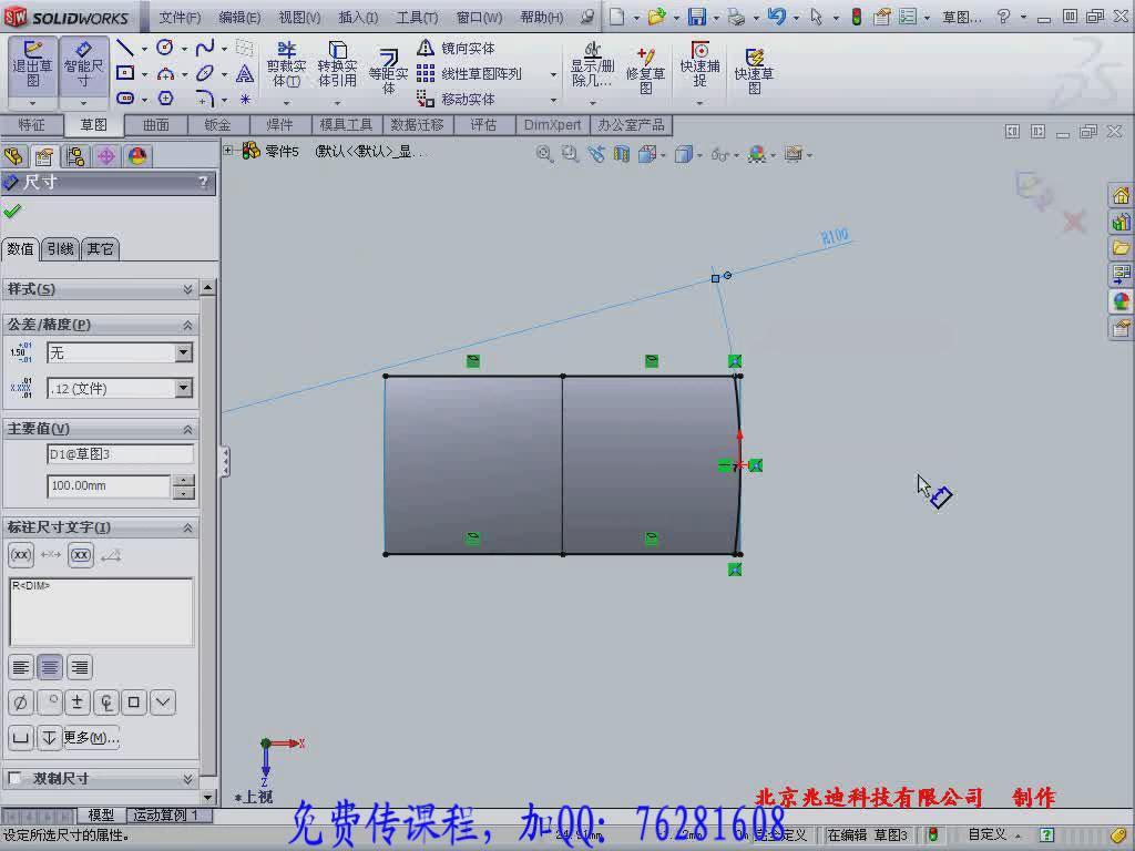 solidworks2012 曲面设计实例精讲