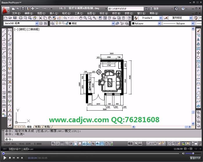 autocad2012-室内装潢设计标准实例教程