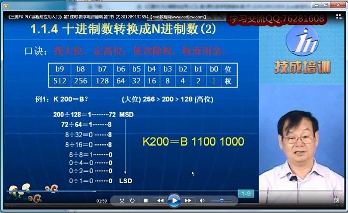 三菱plc教程下载-cad视频教程网